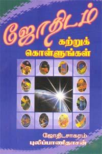 Jothidam Katru Kollungal - ஜோதிடம் கற்றுக் கொள்ளுங்கள்