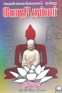 Tamil book வெள்ளைக்கமலம் என்ற போதிதர்மர் (ஓஷோ)