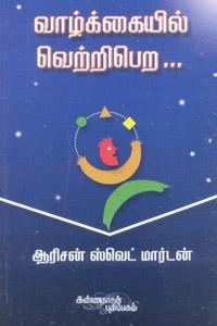 Tamil book வாழ்க்கையில் வெற்றிபெற (ஆரிசன் ஸ்வெட் மார்டன்)