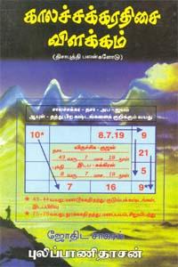 Kaalasakarathisai Vilakkam - காலச்சக்கர திசை விளக்கம்