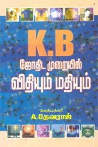 K.P.Jothida Muraiyil Vithiyum Mathiyum - கே.பி. ஜோதிட முறையில் விதியும் மதியும்