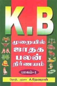 K.B.Muraiyil Jathaga Palan Nirnayam Part.1 - K.B. முறையில் ஜாதக பலன் நிர்ணயம் பாகம் 1