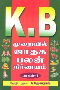 Tamil book K.B.Muraiyil Jathaga Palan Nirnayam Part.1