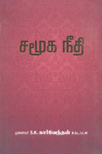 Tamil book சமூக நீதி