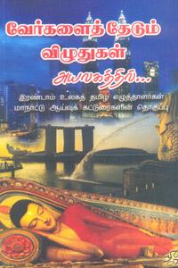 Tamil book வேர்களைத் தேடும் விழுதுகள் அயலகத்தில்