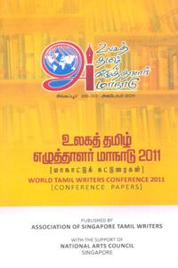 Tamil book உலகத் தமிழ் எழுத்தாளர் மாநாடு 2011 (மாநாட்டுக் கட்டுரைகள்)