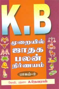 K.B.Muraiyil Jathaga Palan Nirnayam Part.2 - K.B. முறையில் ஜாதக பலன் நிர்ணயம் பாகம் 2