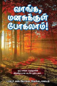 Tamil book வாங்க, மனசுக்குள் போகலாம்!