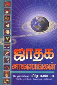 Jathaga Sagasangal - ஜாதக சாகஸங்கள்