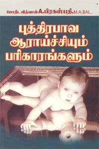 Puthirabava Aaraichiyum Parigarangalum - புத்திரபாவ ஆராய்ச்சியும் பரிகாரங்களும்