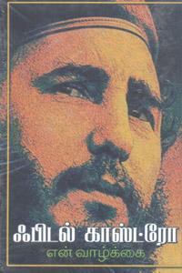 Tamil book என் வாழ்க்கை (ஃபிடல் காஸ்ட்ரோ)