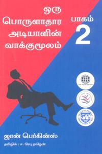 Tamil book ஒரு பொருளாதார அடியாளின் வாக்குமூலம் பாகம் 2