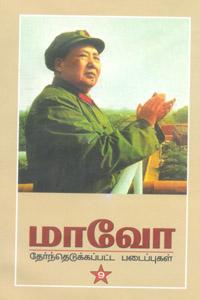 Tamil book மாவோ தேர்ந்தெடுக்கப்பட்ட படைப்புகள் பாகம் 9
