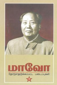 Tamil book மாவோ தேர்ந்தெடுக்கப்பட்ட படைப்புகள் பாகம் 7