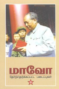 Tamil book மாவோ தேர்ந்தெடுக்கப்பட்ட படைப்புகள் பாகம் 6