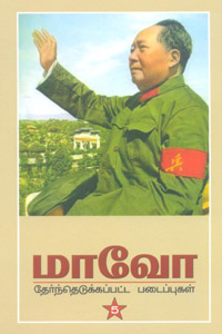 Tamil book மாவோ தேர்ந்தெடுக்கப்பட்ட படைப்புகள் பாகம் 5