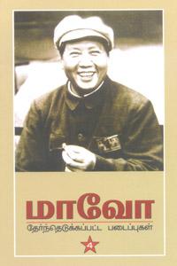 Tamil book மாவோ தேர்ந்தெடுக்கப்பட்ட படைப்புகள் பாகம் 4