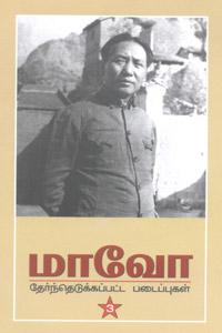 Tamil book மாவோ தேர்ந்தெடுக்கப்பட்ட படைப்புகள் பாகம் 3