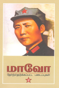 Tamil book மாவோ தேர்ந்தெடுக்கப்பட்ட படைப்புகள் பாகம் 2