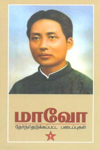 Tamil book மாவோ தேர்ந்தெடுக்கப்பட்ட படைப்புகள் பாகம் 1