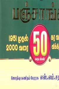 Sutha Thirukanitha Panchangam - சுத்த திருக்கணித பஞ்சாங்கம் 1951 முதல் 2000 வரை 50 வருடங்கள் கர வருடம் முதல் விக்கிரம வருடம் வரை