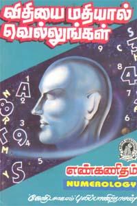 Vithiyai Mathiyaal Vellungal - விதியை மதியால் வெல்லுங்கள்