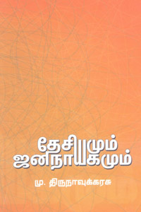 Tamil book தேசியமும் ஜனநாயகமும் (தமிழீழத் தேசியம் 1970 களின் மத்திவரை)