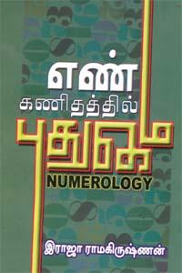 En Kanihtathil Puthumai - எண் கணிதத்தில் புதுமை