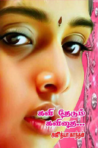 Tamil book கவி தேடும் கவிதை