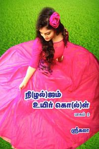 Tamil book நி(ழல்)ஜம் உயிர் கொ(ல்)ள் பாகம் 2