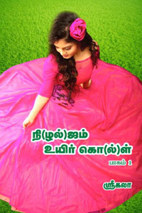 Tamil book நி(ழல்)ஜம் உயிர் கொ(ல்)ள் பாகம் 1