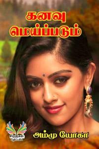 Tamil book கனவு மெய்ப்படும்