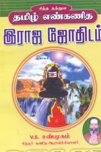 Raja Jothidam - இராஜ ஜோதிடம்