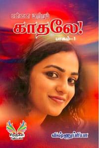 Tamil book என்னை மாற்றும் காதலே பாகம் 1