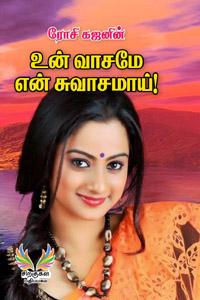 Tamil book உன் வாசமே என் சுவாசமாய்