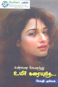 Tamil book உன்னை நினைத்து உயிர் கரையுதே