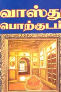 Vaasthu Porkudam - வாஸ்து பொற்குடம்