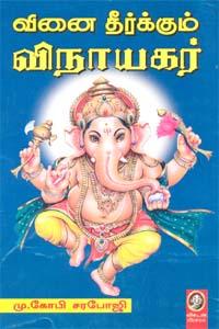 Vinai Theerkkum Vinayagar - வினை தீர்க்கும் விநாயகர்