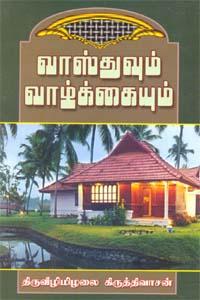 Vaasthuvum Vaalkaiyum - வாஸ்துவும் வாழ்க்கையும்