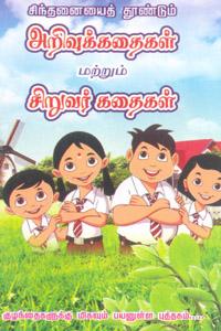 Tamil book சிந்தனையைத் தூண்டும் அறிவுக்கதைகள் மற்றும் சிறுவர் கதைகள்