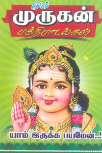 Tamil book ஓம் முருகன் பக்திப்பாடல்கள்