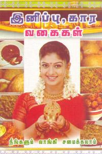 Tamil book இனிப்பு கார வகைகள்