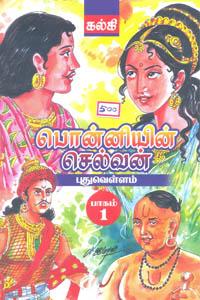 Tamil book பொன்னியின் செல்வன் ஐந்து பாகங்களும் சேர்த்து