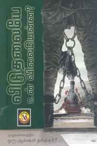 Tamil book விடுதலையே உன் விலையென்ன? (காமிக்ஸ் நாவல்)