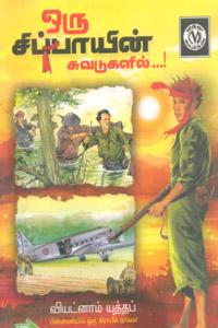 Tamil book ஒரு சிப்பாயின் சுவடுகளில் (காமிக்ஸ் நாவல்)