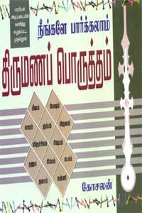 Neengale Parkalaam Thirumana Porutham - நீங்களே பார்க்கலாம் திருமணப் பொருத்தம்