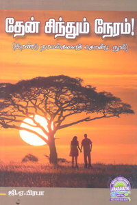 Tamil book தேன் சிந்தும் நேரம் (இரண்டு நாவல்களைக் கொண்ட நூல்)