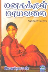 Tamil book மனசுக்குள் மாயவலை