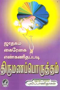 Jathagam Kairegai Enkanithapadi Thirumana Poutham - ஜாதகம் கைரேகை எண்கணிதப்படி திருமணப்பொருத்தம்