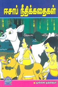 Tamil book ஈசாப் நீதிக்கதைகள்